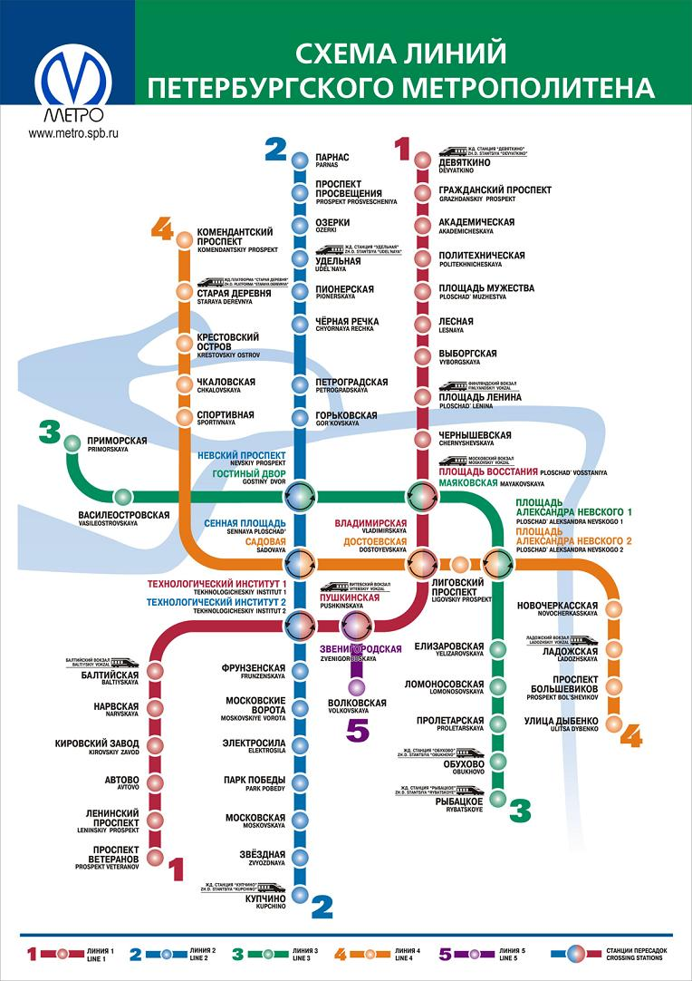 Схема метро санкт-петербург андроид